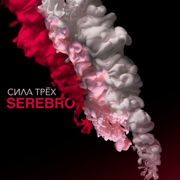Serebro - Сила трёх (2016)